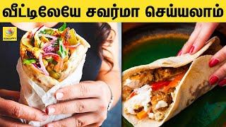 வீட்டில் இருந்த படியே Organic சவர்மா செய்முறை | Chef Shri Bala