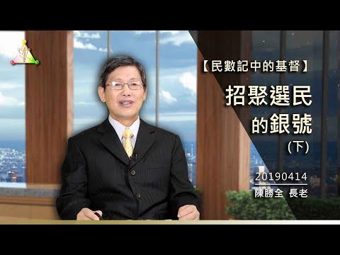 05 招聚選民的銀號(下)
