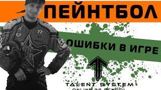 Пейнтбол ТАКТИКА выпуск № 2-1