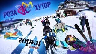 видео горки город горнолыжный курорт