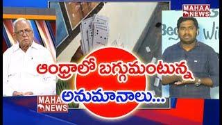 Doubts Raising In Andhra Pradesh Over EVM's Tampering || IVR ANALYSIS