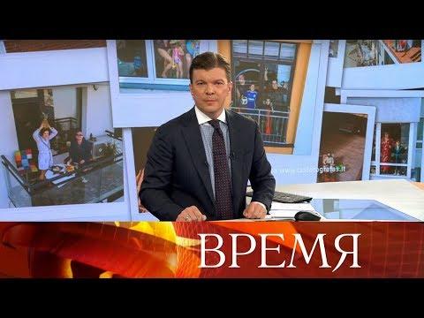 """Выпуск программы """"Время"""" в 21:00 от 26.03.2020"""