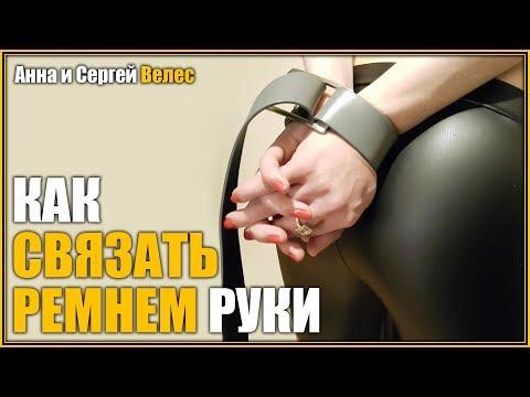 Как связать руки ремнем девушке?