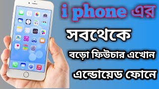 The most usefull  apps for android phone 2019 Tanzid 360