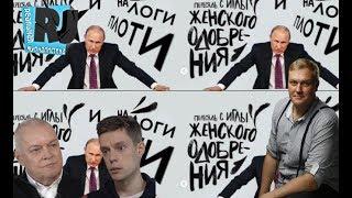 Россия в кольце врагов.. и ДУРАКОВ. Дядя Вова, жги дальше!