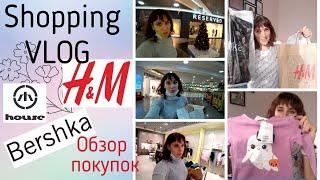 ШОППИНГ Покупки одежды h m Bershka РАСПРОДАЖА Обзор покупок