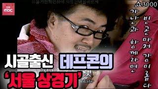 전주출신 데프콘의 [서울상경기]