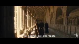 "Монах ""Le Moine"". Русский трейлер '2011'"