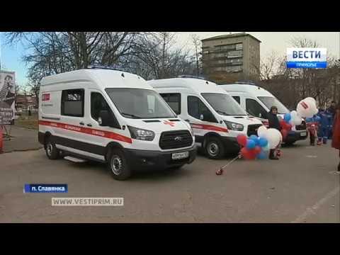 20.11.2018 Вести: Приморье_Новые автомобили скорой помощи