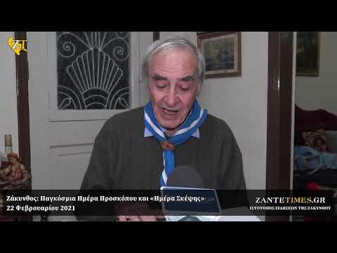 Ζάκυνθος: Πρόσκοποι | Παγκόσμια Ημέρα Προσκοπισμού 2021 [22/2/21]