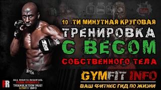 Тренировка ММА!!! ТОП-10 УПРАЖНЕНИЙ с собственным ВЕСОМ от ФАНКА РОБЕРТСА
