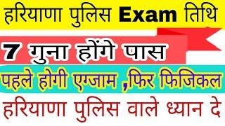 Haryana police exam date 2018 || Haryana group d exam date 2018