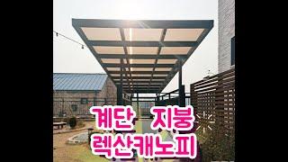 용인 타운하우스 계단 지붕 공사 및 렉산 캐노피 시공