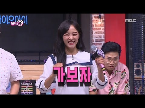[HOT] SEJEONG - Sing one's own song ,뜻밖의 Q 20180811