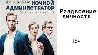 """Рецензия на сериал-экранизацию """"Ночной администратор"""""""
