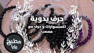 أساور و حرف - مصعب محمود