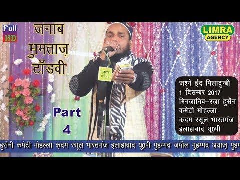 Mumtaz Tandavi Part 4, नातिया मुशायरा 1, Dec  2017 Bharatganj Alahbad HD India