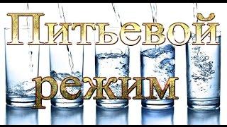 Правильный питьевой режим!