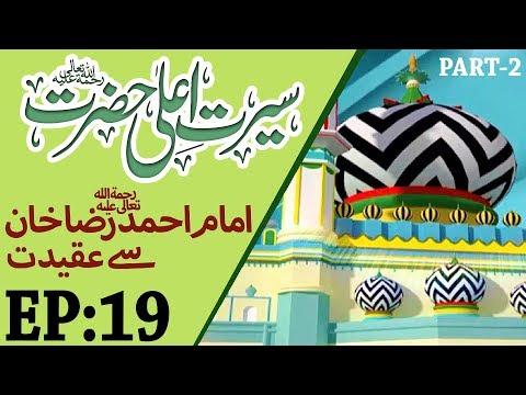 Islam┇Imam Ahmad Raza Se Aqeedat┇Adab o Ehtram┇Seerat e Imam Ahmad Raza Khan Ep 19┇Part 02