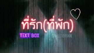 ที่รัก(ที่พัก) - TEXTBOX - SWEDBANK [ Official Audio ]