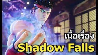 Street Fighter : เนื้อเรื่อง Shadow Falls