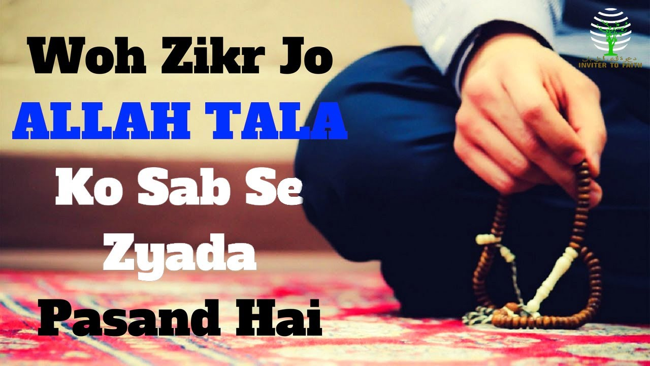 Woh Zikr Jo ALLAH SWT Ko Sab Se Zyada Pasand Hai - Dhikr Which ALLAH Loves  The Most by INVITER TO FAITH - URDU