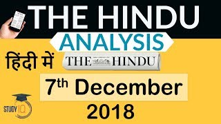 Download Video 7 December 2018 - The Hindu Editorial News Paper Analysis - [UPSC/SSC/IBPS] Current affairs MP3 3GP MP4