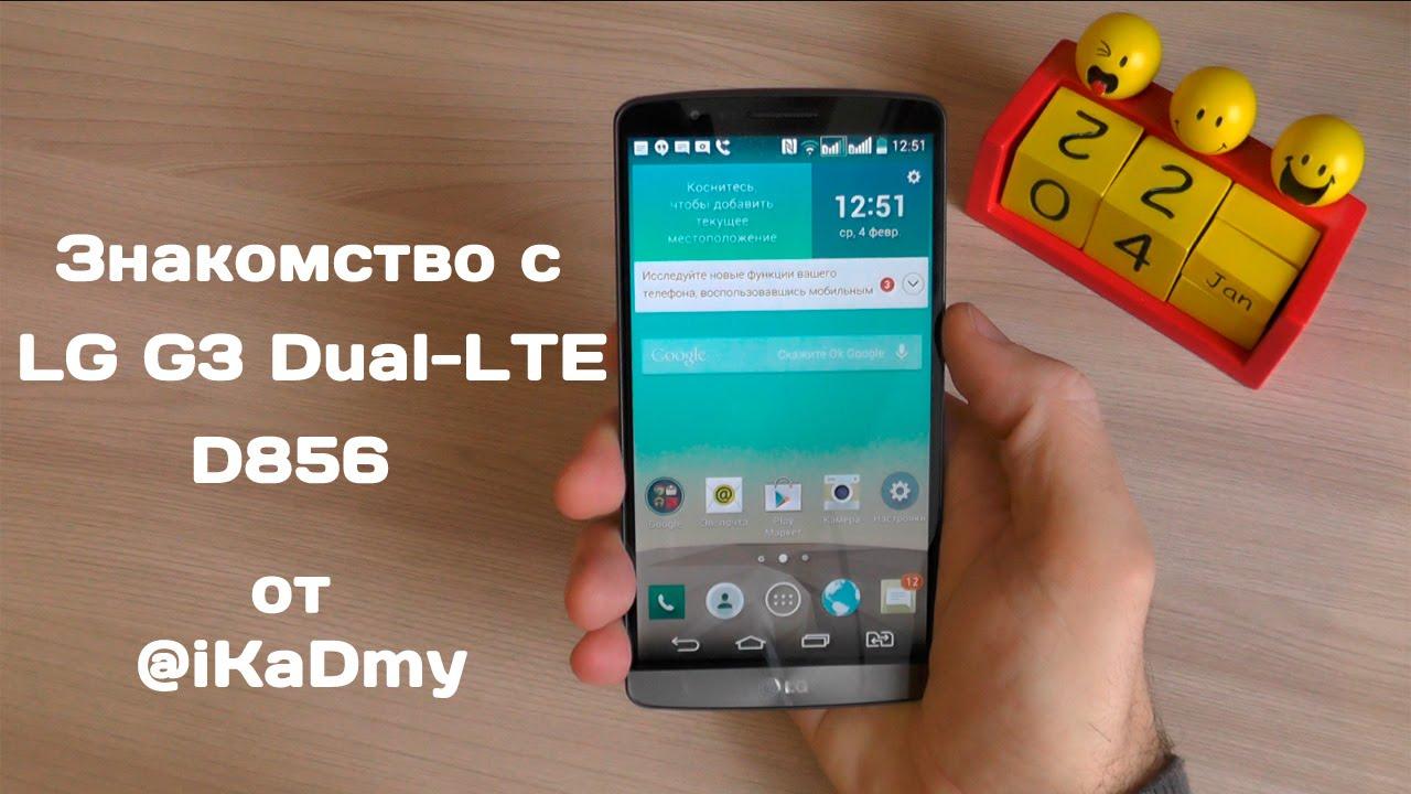 LG G3 Dual SIM LTE Подробно! / Арстайл / - YouTube