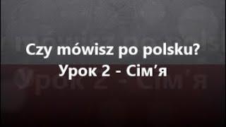 Польська мова: Урок 2 - Сім'я
