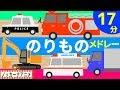 赤ちゃん・幼児向け★のりもの アニメ★泣きやむ・笑う・喜ぶ★パトカー・救急車・消防車★Vehicle animation for kids