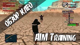 [CLEO] AIM Training / Тренеруем стрілянину
