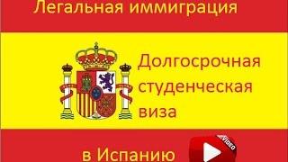 видео Долгосрочные визы в Испанию для собственников жилья и вопросы резиденции.