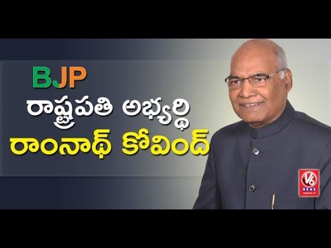 Ram Nath Kovind Is NDA's Presidential Candidate : Amit Shah    V6 News