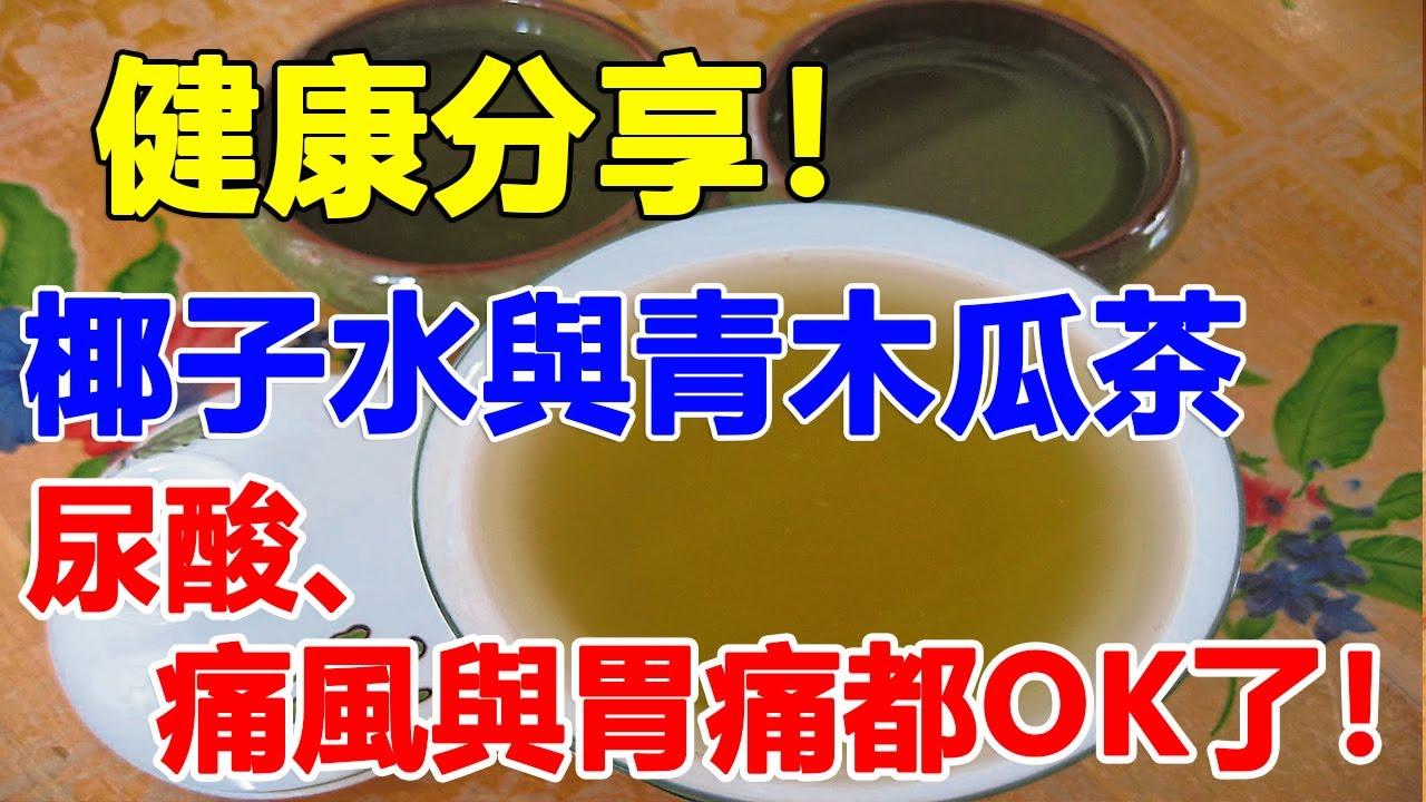 健康分享!椰子水與青木瓜茶,尿酸、痛風與胃痛都OK了!