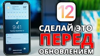 Ставишь iOS 12 beta? Сделай ЭТО, чтобы НЕ ЖАЛЕТЬ! ⚡️
