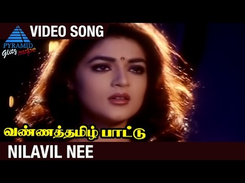 Vanna Tamil Pattu Tamil Movie | Nilavil Nee Video Song | Prabhu | Vaijayanthi | SA Rajkumar