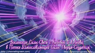 Ченнелинг от 17.11.17г. Вселенские Силы Света ''По пути к новому миру''