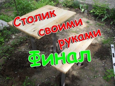 Столик на дачу, кладбище своими руками. Результат. Часть 4