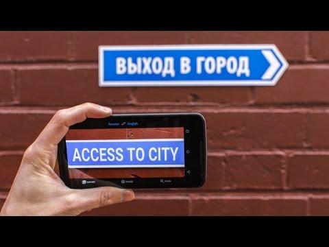 Лучшие переводчики для смартфона