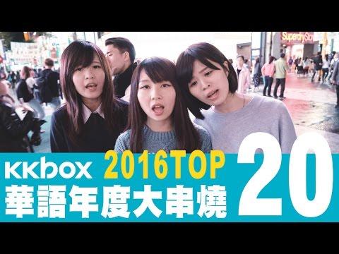 KKBOX 2016 華語年度單曲榜 Top 20 Mashup 金曲大串燒【倆倆 Claire & Cheer】feat.岑霏+芷妮+黃譽韶 fromTaiwan 4K