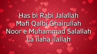 Hasbi Rabi Jalallah Lyrics Naat By Hafiz Abubakar