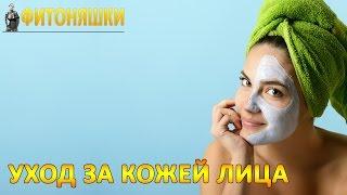 Уход за кожей лица׃ Отличные маски для лица!