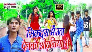 #Sudhir Jhatka !! का सबसे सुपर धमाका भोजपुरी हिट सॉंग  !! सिकंदरा में उठा देलकौ ओढ़निया गे