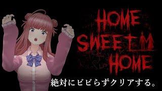 【Home Sweet Home】ホラー苦手克服したし、クリアとか余裕!【春歌みこと/ウタゴエ放送部】