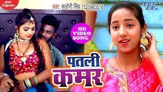 #Video - पतली कमर || Saloni Singh || Patli Kamar || Bhojpuri Hit Song