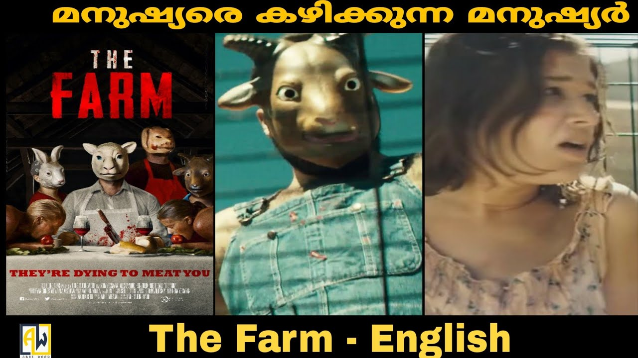 The Farm | English| മനുഷ്യരെ  കഴിക്കുന്ന മനുഷ്യർ | World Intresting Movies