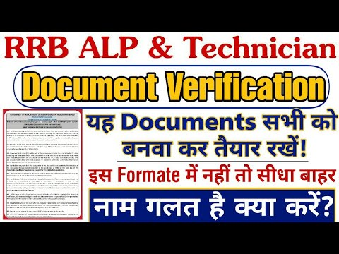RRB ALP And TECHNICIAN 2018 Required Document In DV | Form Fillup समय, नाम  गलत है क्या करें?