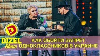 Как обойти блокировку российских соцсетей в Украине | Дизель шоу  Украина