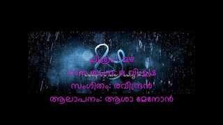 1002 -ആരാദ്യം പറയും - മഴ :: Aradyam parayum - Mazha