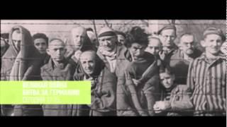 «Великая война» на Перце
